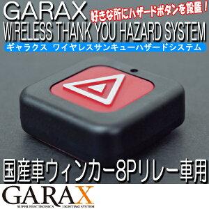 GARAXギャラクスワイヤレスサンキューハザードシステム[8Pリレー車用]ワイヤレスハザードスイッチ[ボタン電池付き]