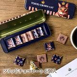 東京クラウンキャット ソリッドチョコレート 母の日 チョコレート チョコ ひとくち スイーツ ミルクチョコ お菓子 アソート 手土産 東京 プチギフト プレゼント あす楽 猫 キャット 缶 内祝い ノベルティ ノート