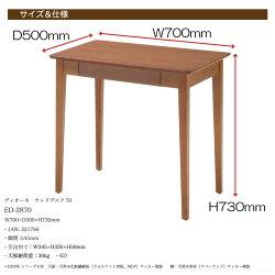 【送料無料】DIONE(ディオーネ)ウッドデスク70ED-2870【デスク木製デスクパソコンデスク勉強書斎シンプル北欧送料無料送料込】