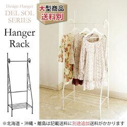 ハンガーラックDS-HS3225S【送料無料】