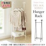 【姫系家具】ハンガーラックアイアンDS-HS3220SDelSolデルソルパイプハンガーコートハンガー【送料無料】セールSALE送料込み