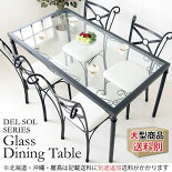 DelSol(デルソル)ガラステーブル