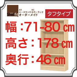 【オーダー本棚】shelfit【シェルフィット】エースラックタフタイプ高さ180cm×幅71〜80cm×奥行46cm(ラージ)