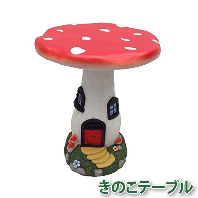 きのこ テーブル幅48cm 丸型 ラウンドテーブル 丸机 リゾート ガーデン ガーデニング アウトドア ベランダ エクステリア テラス ガーデン用品 お庭 JF158266
