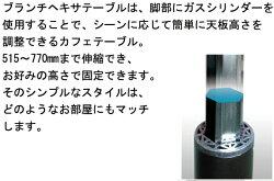 ブランチヘキサテーブル昇降式ガス圧式昇降テーブル送料無料完成日本製
