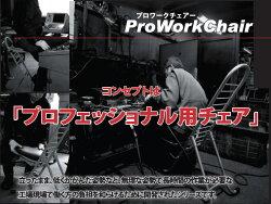 【送料無料】プロ用チェアプロワークチェアPW-500《折り畳みイスチェアフォールディングチェアハイチェアワークチェア仕事椅子作業用椅子高さ調節対荷重100kg店舗向け工場作業場日本製国内製》