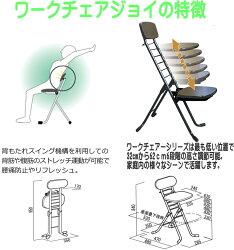 【送料無料】ワーキングチェアモア折り畳み椅子パイプイスフォールデングチェア高さ調整可能チェア椅子イス