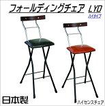 折り畳み椅子ロイドチェアLYD-48【送料無料】