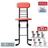 【送料無料】折りたたみ椅子カラーリリィチェア(4脚セット)CSP-320-320A《折り畳みイスチェアフォールディングチェアハイチェアワークチェアカウンターチェア日本製国内製》