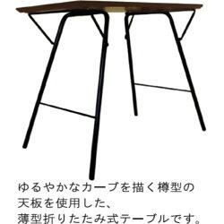 エフカウンターテーブル折り畳み式テーブルカウンターテーブル薄型すっきりタイプ送料無料
