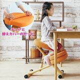 送料無料!姿勢がよくなる椅子クッション付きプロポーションチェアキッズ CH-889CK と替えカバー CV-8Kのセット 《学習椅子 学習チェア プロポーションチェア 子供 子ども チェア替えカバー付》