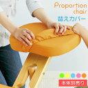 【送料無料(北海道・沖縄・離島は除く)】プロポーションチェア替えカバー CV-8K 《学習椅子 子ども椅子 いす イス チェアー 学習チェア プロポーションチェア》