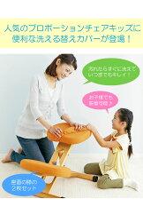 子供いすプロポーションチェアーキッズCH-889CK【送料無料】★