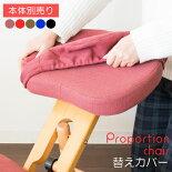【送料無料】プロポーションチェア用替えカバーCV-8W《学習椅子子ども椅子いすイスチェアー学習チェアプロポーションチェア》