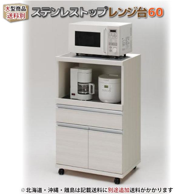 送料無料レンジ台ハイカウンターキッチン60幅キッチンカウンターラックレンジダイレンジラックレンジワゴンジャーワゴン日本製MRS-60ホワイウッド