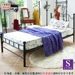 【姫系家具】パイプベッドシングルブリジットBSK-905SS【送料無料】