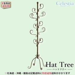 【送料無料】Celestia(セレスティア)ハットツリー《帽子掛け服掛け姫姫系プリンセスアンティーククラシックガーリーロリータアイアン店舗アパレルブティック送料込送料無料》