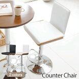 【送料無料】ナチュラルインテリア[NaturalLifeナチュラルライフ]カウンターチェア《チェアハイチェアイス椅子カウンター木製カフェカフェスタイル送料込送料無料》