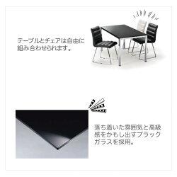 【送料無料】モダンインテリア[ModernLifeモダンライフ]ダイニングテーブル《テーブル机食卓モダンシンプルブラックガラスリビングダイニングダイニングセット送料込送料無料》