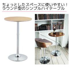 ハイテーブルKNT_J1061【送料無料】