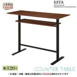 【送料無料】ESTA-WoodTop-カウンターテーブルTCT-1220<ポイント5倍!!>【カウンタテーブルファミリーシンプルリビング北欧カフェCafe幅120テーブル単品送料無料送料込】