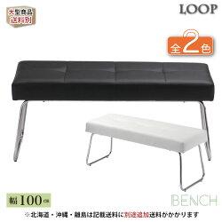 【送料無料】LOOP(ループ)ベンチ100TDC-9351TDC-9359【ダイニングチェアダイニングチェアーダイニングベンチベンチモノトーンホワイトブラック椅子チェアーチェア椅子食卓モダンシンプル北欧送料無料送料込セールSALE02P23Aug15】