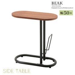 【送料無料】BEAK(ビーク)サイドテーブルSST-240【テーブル木製テーブルカフェカフェテーブルサブテーブルナイトテーブルシンプル北欧送料無料送料込】