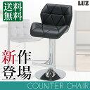 【送料無料】<ポイント5倍!!> LUZ -counter chair- ルス カウンターチェア TCC-659 《椅子 イス いす チェア ハイチェア バーチェア レザー調 店舗 カフェ バー レストラン 飲食店 北欧 送料無料 送料込》