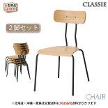【送料無料】Classieスタッキング可クラッシェチェア(2脚セット)TDC-9526<ポイント5倍!!>【椅子木製チェアカフェ肘掛シンプル北欧送料無料送料込】