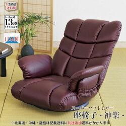 【送料無料】背中をやさしく包み込む極上の座り心地、スーパーソフトレザー座椅子-神楽(かぐら)-(3色展開)YS-1393