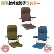 【送料無料】肘付座椅子薄型折たたみ式座椅子リクライニング座椅子和風座椅子ロイヤルラスター
