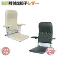 【送料無料】肘付座椅子薄型折たたみ式座椅子リクライニング座椅子和風座椅子ロイヤルレザー