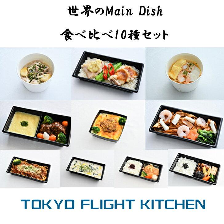 世界のMain Dish 食べ比べ10種セット