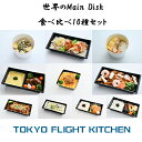 トーキョーフライトキッチン 世界のMain Dish 食べ比べ10種セット 機内食 和食 洋食 エスニック