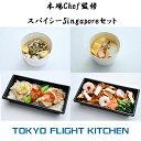 トーキョーフライトキッチン 本場Chef監修 スパイシーSi