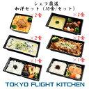 トーキョーフライトキッチン シェフ厳選 和洋セット 10食/
