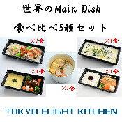 世界のMain Dish 食べ比べ5種セット 機内食 エスニック 和食 洋食 おうち時間