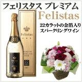 【花とワイン】フェリスタス 花材おまかせアレンジメント&金箔スパークリングワイン felistas 送料無料 ワインと花