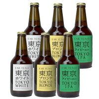 東京クラフトビール各種6本詰め合わせセット