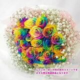 あす楽13時まで 土日出荷 レインボーローズ 花束 虹薔薇 贈り物 お返し【1本より御注文承ります】 花の配送 レインボーローズ プレゼント ギフト