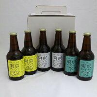 東京ホワイト国産クラフトビール6本セット各2本詰め合わせ飲み比べギフトセット送料無料