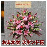 花材おまかせスタンド花一段送料無料【_メッセ入力】【smtb-s】