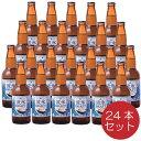 流氷ドラフト 青いビール 24本セット ブルー 麦酒 天然色素 クラフトビール 飲み比べ 網走ビール お祝い お酒【メッセージカード不可】