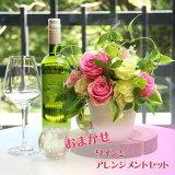 おまかせワイン&アレンジメントM 花 ギフト おしゃれ 送料込 誕生日 結婚記念日 お祝い お見舞い 退職 プレゼント 酒