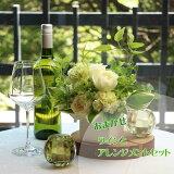 おまかせワイン&アレンジメントS 花 ギフト おしゃれ 送料込 誕生日 結婚記念日 プレゼント 酒