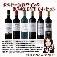 ワインセットボルドー金賞受賞ワインソムリエ厳選おすすめ6本赤ワインセット送料別飲み比べ高コスパ