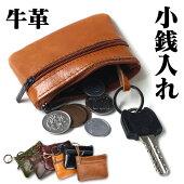 牛革小銭入れ小さい財布レザー牛革財布メンズレディース