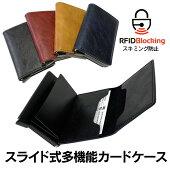 カードケーススライド式スキミング防止磁気防止メンズレディーススリム薄型ビジネスクレジットカードポイントカードカード入れカードホルダー名刺入れコンパクト薄いおしゃれパスケース