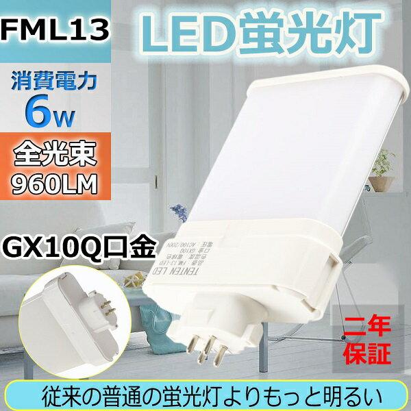蛍光灯, LED蛍光灯 LED FML13EX-L(FML13EXL) FML13W 960lm GX10q 6W 13W 50 LED FML13EXL LED FMLLED 6W 2 FML13 3000k