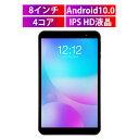 【クーポン利用で9990円】8インチ Android10.0 大画面 2GBRAM 32GBROM タブレット PC 本体 端末 4コアCPU IPS HD液晶 2.4GHz/5GHz対応 WIFIモデル wifi Bluetooth5.0 Android tablet Teclast P80 子供用 子供 学習・・・
